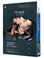 二手書博民逛書店 《Mr. Adult 大人先生》 R2Y ISBN:9789864060467│陳栢青