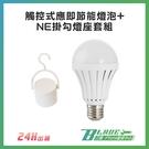【刀鋒】7W觸控式應即LED節能燈泡+NE掛勾燈座套裝組 觸控式燈泡 緊急照明 充電式 露營 居家裝飾