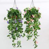 618好康又一發仿真植物仿真牽牛花壁掛花藤吊蘭花吊頂