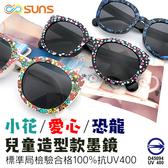MIT兒童墨鏡 恐龍造型/愛心造型/小花造型 兒童太陽眼鏡 抗UV400 超卡哇已 台灣製 標準局檢驗合格