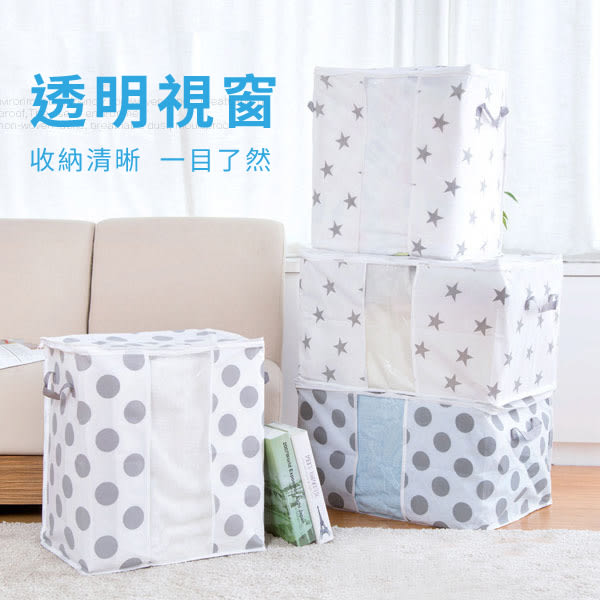 棉被袋 60L無紡布棉被收納袋(小)  【BNA076】123ok