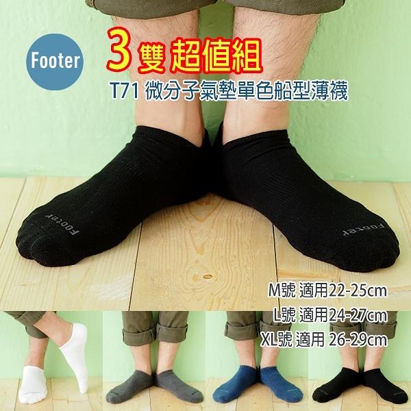 Footer T71 L號 XL號 (薄襪) 3雙超值組,微分子氣墊單色船型薄襪 ;除臭襪;蝴蝶魚戶外