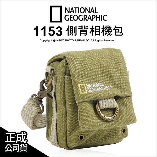 國家地理 National Geographic NG 1153 探險家系列 Earth Explorer ★24期零利率★薪創
