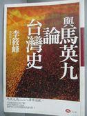 【書寶二手書T5/政治_IMN】與馬英九論台灣史_李筱峰