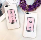 【SZ33】 iPhone 7/8 保護殼 蠶絲紋個性仙女美少女 iphone 6 plus手機殼 iPhone 7/8 plus 保護殼 iphone 6s