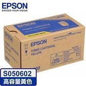 EPSON原廠高容量碳粉匣 S050602 (黃)(C9300N)