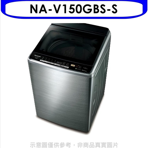 Panasonic國際牌【NA-V150GBS-S】15kg變頻直立洗衣機 優質家電
