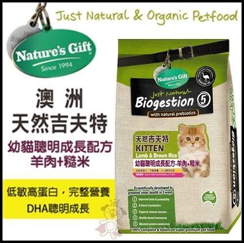 *WANG*【免運】【48-N-0104】吉夫特Gift《幼貓聰明成長配方(羊肉+糙米)》8kg /天然貓糧