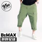 【胖胖星球】中大尺碼‧日系潮流口袋七分褲 38-48腰‧加大【97101】