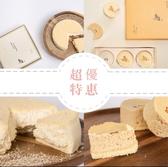 伴手禮【杏屋乳酪蛋糕】招牌爆漿乳酪2入+杏福小公主禮盒2盒 日本 起司 (免運)