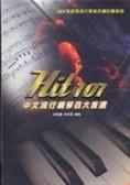 (二手書)Hit101中文流行鋼琴百大首選(二版)
