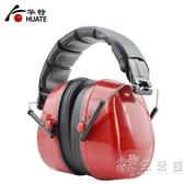 華特7402隔音耳罩紅色舒適折疊降噪耳罩學習睡覺射擊工業降噪 時尚潮流