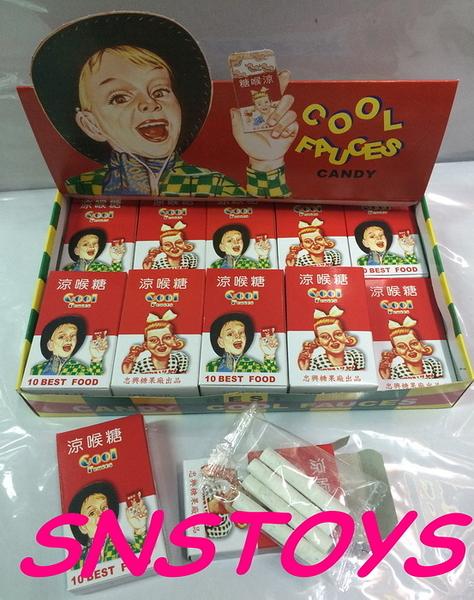 sns 古早味 懷舊零食 涼喉糖(涼煙糖/香煙糖)10小盒~超級復古