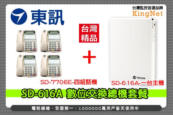 監視器 東訊 SD-616A 數位交換機 總機x1台 + SD-7706E 6鍵式數位來電顯示話機x4台 套餐 台灣精品