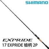 漁拓釣具 SHIMANO 17 EXPRIDE 173MH-LM (淡水路亞竿)