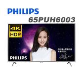 【PHILIPS 飛利浦】65吋4K HDR IPS連網液晶顯示器+視訊盒(65PUH6003)