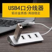 USB分線器外接電腦一拖四擴展【洛麗的雜貨鋪】