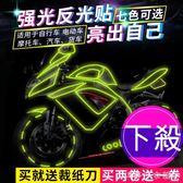 自行車貼紙防水車身貼山地車反光貼摩托車反光條單車夜光貼熒光條消費滿一千現折一百