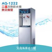 『沛宸AQUATEK』 AQ-1222 二溫冷熱直立式飲水機 ★熱交換系統 ★內置RO機 ★免費到府安裝