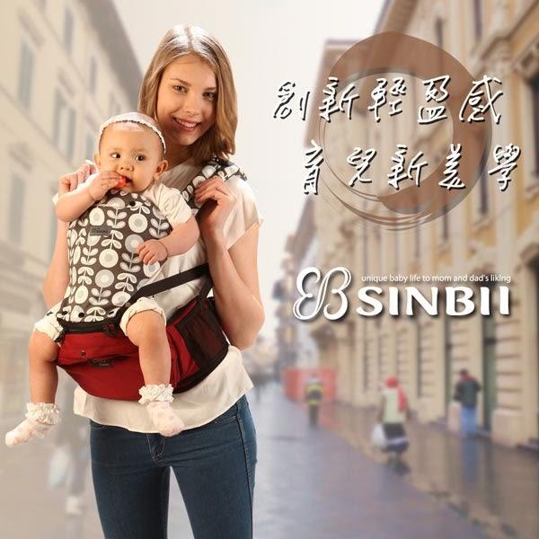 SINBII EZBAG 輕鬆袋坐墊式背帶/背巾-單寧藍/耀岩黑/大地棕/魅惑紅