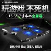 外星人雷神筆記本散熱器15.6寸降溫風扇聯想華碩電腦底座17戴爾板 IGO