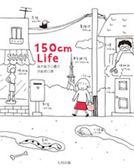 (二手書)150cm Life