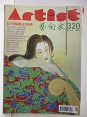 【書寶二手書T1/雜誌期刊_ADE】藝術家_320期_張大千早期風華與大風堂用印專輯