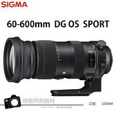 SIGMA 60-600mm F4.5-6.3 DG OS HSM Sports 恆伸公司貨