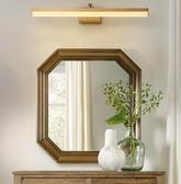 鏡櫃燈-全銅美式鏡前燈led化妝燈衛生間浴室鏡櫃梳妝台簡約鏡面燈 完美情人館YXS