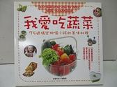 【書寶二手書T1/餐飲_D49】我愛吃蔬菜_辜惠雪