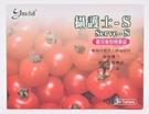 『買4送1』安博氏 攝護士-S 番茄植物精華錠 專為中老年保健設計 增強體力 調節生理機能 精神旺盛