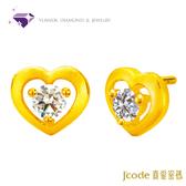 【真愛密碼 西洋情人節】『小愛心』黃金耳環-純金9999 元大鑽石銀樓