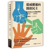 從威權邁向開放民主(臺灣民主化關鍵歷程)(1988-1993)