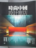 【書寶二手書T1/旅遊_YFU】時尚中國設計旅店_LaVie編輯部