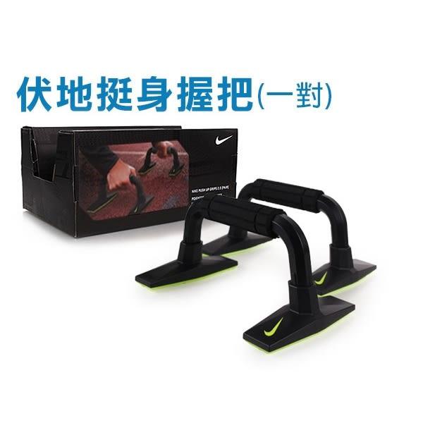 NIKE 握把(健身 有氧 肌肉訓練 一盒2入 伏地挺身 免運≡排汗專家≡