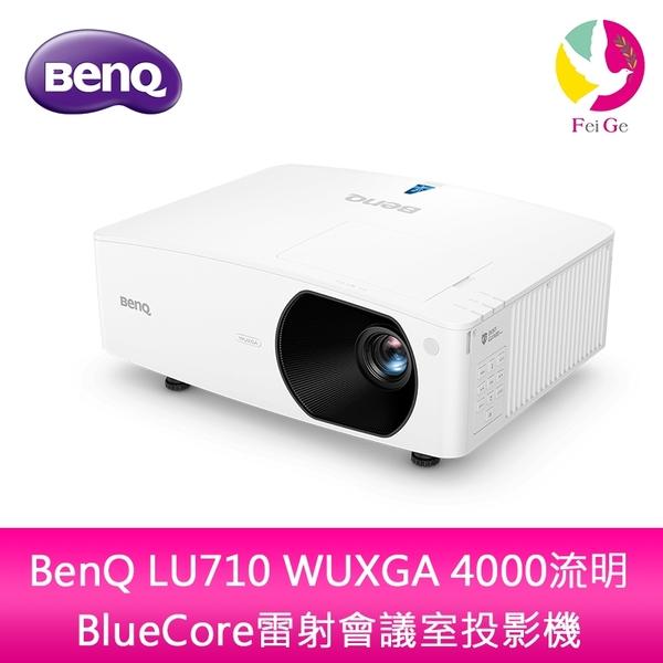 分期0利率 BenQ LU710 WUXGA 4000流明BlueCore雷射會議室投影機 公司貨 原廠3年保固