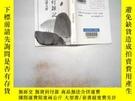 二手書博民逛書店日文書一本罕見春燈雜記Y198833