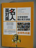 【書寶二手書T5/語言學習_PFS】名人面對面-分享智慧的精彩英文講座_全球熱點篇_金利_簡體