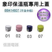 【信源】~公司貨~【象印保溫瓶上蓋】BB414807適用型號:SM-PA30 / SM-PA34*免運+線上刷