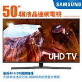送基本安裝 SAMSUNG 三星 50型4K HDR智慧連網電視 UA50RU7400WXZW