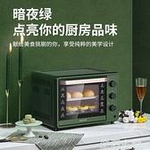 烤箱 九陽電烤箱家用中小型烘焙蛋等獨立溫控定時全自動32L大容量V171 MKS生活主義