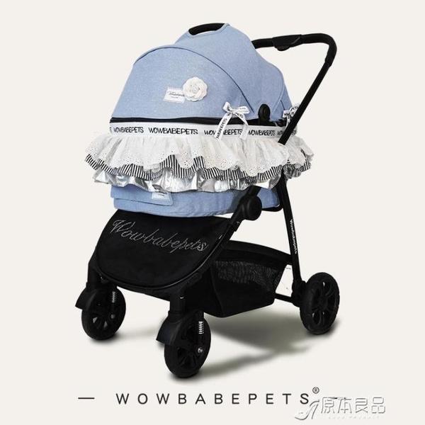 寵物推車 仰望星空輕便可折疊提籃分離寵物推車貓狗推車中大型【快速出貨】