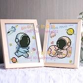 十字繡線繡小件小幅卡通初學者diy情侶簡單【奇妙商舖】