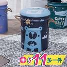 QQ鐵桶收納椅-萌萌熊-生活工場