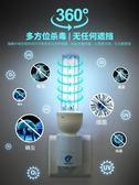 紫外線消毒燈家用滅菌燈幼兒園殺菌燈室內除蟎蟲臭氧uv燈管ATF  享購