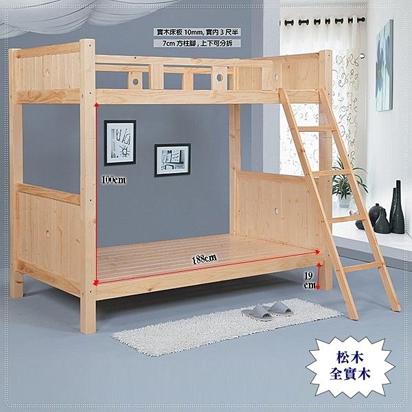 【水晶晶家具/傢俱首選】HT0195-4海王星3.5呎全實木方柱超高間距(100cm)雙層床~~New arrival