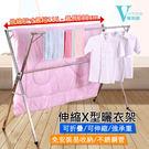 不銹鋼X型曬衣架 2.0米 免安裝 可伸縮 超耐重 易收納 全升級不銹鋼 現貨【VENCEDO】
