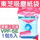 【原廠公司貨】VPF-5E 東芝吸塵器集...
