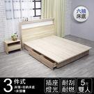 IHouse-山田 日式插座燈光房間三件組(床頭+收納床底+床頭櫃)-雙人5尺