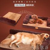 交換禮物 狗窩中大型犬狗床寵物床拉布拉多狗狗窩室內冬天保暖冬季金毛